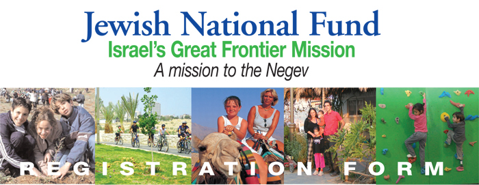Israel Great Frontier Mission 7-13